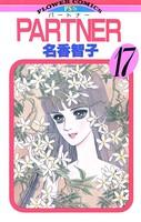 PARTNER (17)