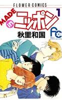 MADE in ニッポン (1)
