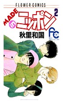 MADE in ニッポン (2)