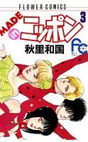 MADE in ニッポン (3)