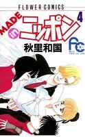 MADE in ニッポン (4)
