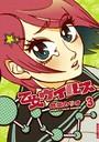 乙女ウイルス (3)