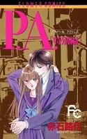 P.A.(プライベートアクトレス) 特別編