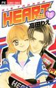 HEART (10)