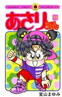 あさりちゃん (45)