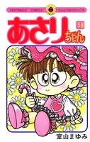 あさりちゃん (58)