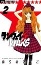 ランウェイ・WARS (2)