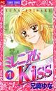 ミレニアム・Kiss (1)