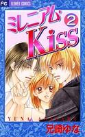 ミレニアム・Kiss (2)