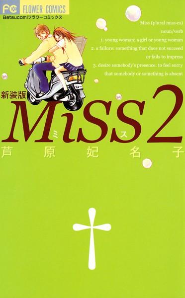 MiSS 新装版 (2)