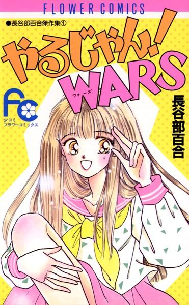 やるじゃん!WARS