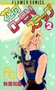 花のO-ENステップ (2)