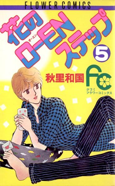花のO-ENステップ (5)