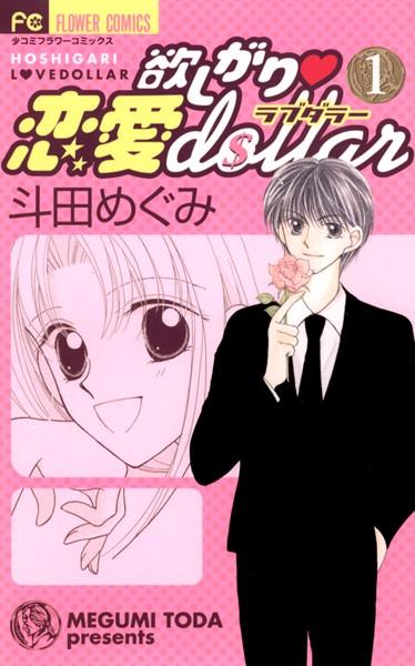 欲しがり・恋愛dollar (1)