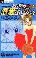 欲しがり・恋愛dollar (2)