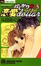 欲しがり・恋愛dollar (3)