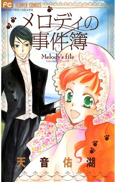 メロディの事件簿 (1)