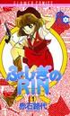 ふ★し★ぎのRIN (1)