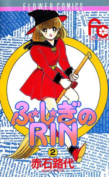 ふ★し★ぎのRIN (2)