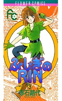 ふ★し★ぎのRIN (3)