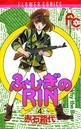 ふ★し★ぎのRIN (4)