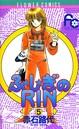 ふ★し★ぎのRIN (5)