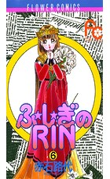 ふ★し★ぎのRIN (6)