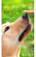 天国の犬ものがたり〜ずっと、ずっと、一緒に〜
