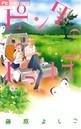 ピンクのしっぽ (1)