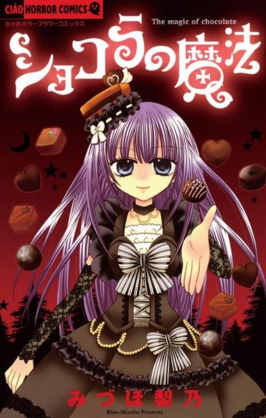 ショコラの魔法 (1)