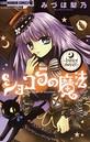 ショコラの魔法 (2)