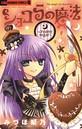 ショコラの魔法 (3)