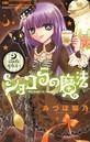 ショコラの魔法 (4)
