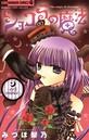 ショコラの魔法 (5)