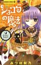ショコラの魔法 (6)