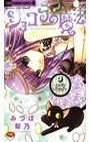 ショコラの魔法 (7)