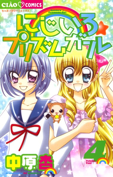 にじいろ☆プリズムガール (4)