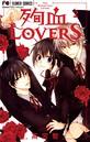 殉血LOVERS (2)