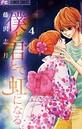 僕と君とで虹になる (4)
