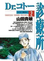 Dr.コトー診療所 (2)