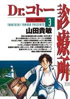 Dr.コトー診療所 (3)
