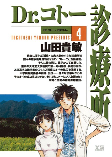 Dr.コトー診療所 (4)