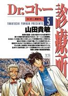 Dr.コトー診療所 (5)