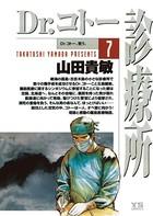 Dr.コトー診療所 (7)