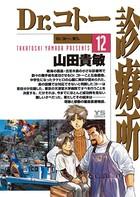 Dr.コトー診療所 (12)