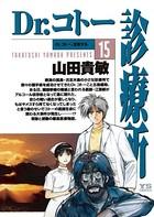 Dr.コトー診療所 (15)