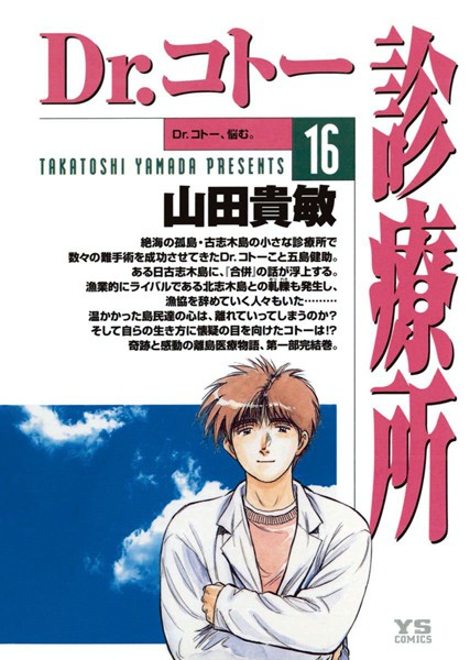 Dr.コトー診療所 (16)