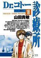 Dr.コトー診療所 (18)