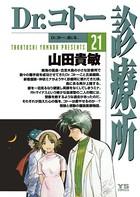 Dr.コトー診療所 (21)