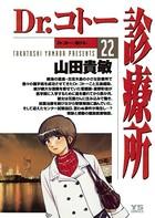Dr.コトー診療所 (22)